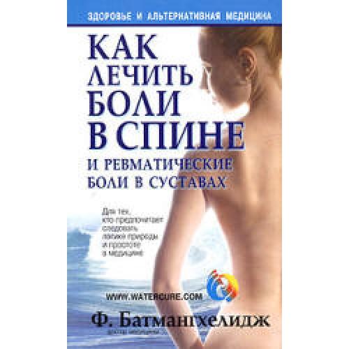 Как лечить боли в спине и ревматические боли в суставах Здоровье в любом во
