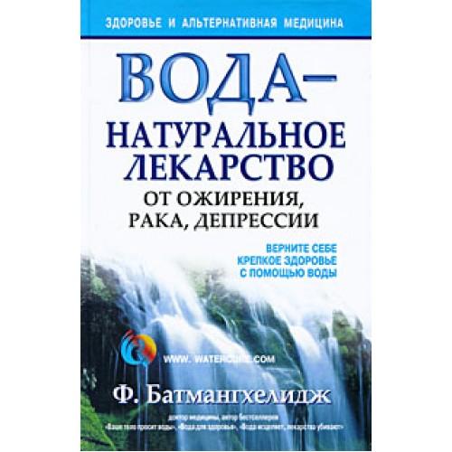 Скачать книгу - Вода - натуральное лекарство от ожирения, рака, депрессии -