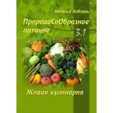 Наталья Кобзарь ПриродоСоОбразное питание. Книга 3. Живая кулинария .