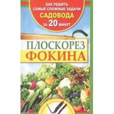 Наталья Герасимова. Плоскорез Фокина. Как решить самые сложные задачи садовода за 20 минут