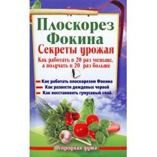 Герасимова, Плоскорез Фокина