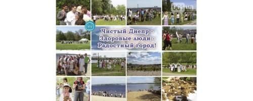 """Семейный Праздник """"К Днепру с Любовью!"""" 21 мая"""