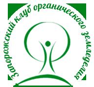 Запорожский Клуб Природного (органического) Земледелия - Диво Край